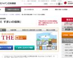 損保ジャパン日本興亜【THEすまいの保険】の口コミ評判