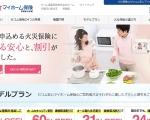 セコム損保【セコム安心マイホーム保険】の口コミ評判